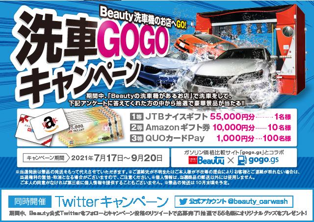 洗車GOGOキャンペーン