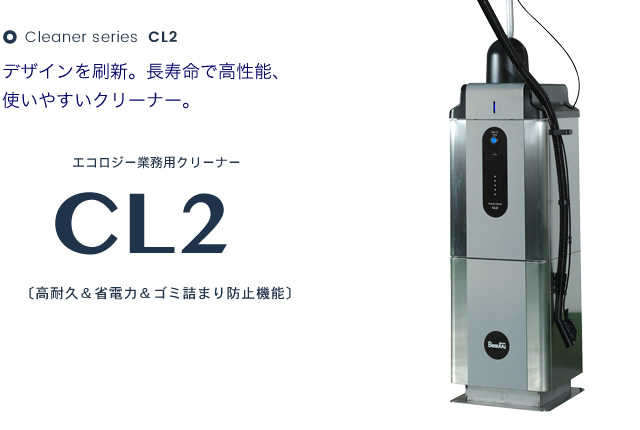 エコロジー業務用クリーナーCL-2