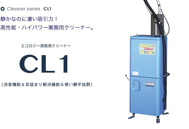 エコロジー業務用クリーナーCL-1