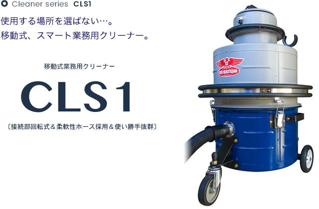 移動式業務用クリーナーCLS1