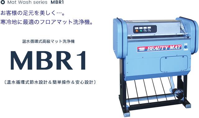 温水循環式高級マット洗浄機MR-1