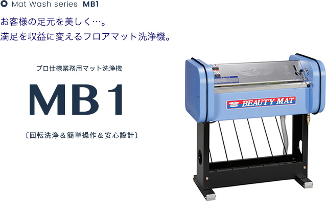 プロ仕様業務用マット洗浄機MB-1