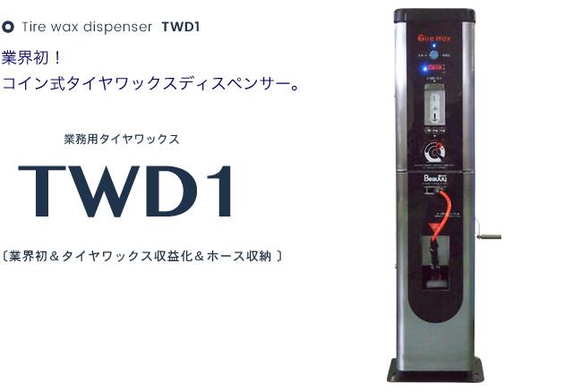 コイン式タイヤワックスディスペンサーTWD1