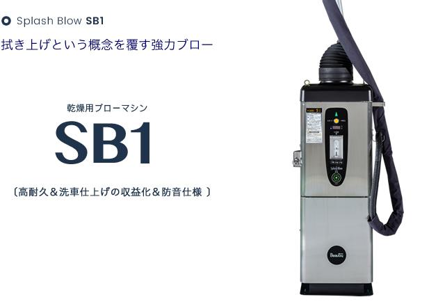 3 乾燥用ブローマシンSB1
