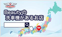 Beautyの洗車機があるお店
