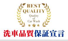 洗車品質保証宣言
