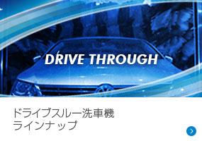 ドライブスルー型洗車機